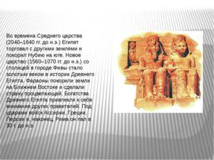 Во времена Среднего царства (2040–1640 гг. до н.э.) Египет торговал с другими