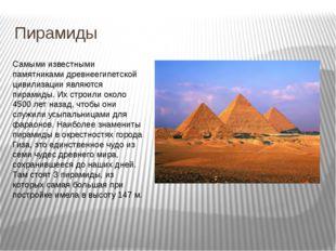 Пирамиды Самыми известными памятниками древнеегипетской цивилизации являются