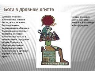 Боги в древнем египте Древние египтяне поклонялись многим богам, и вся их жиз