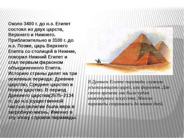 Около 3400 г. до н.э. Египет состоял из двух царств, Верхнего и Нижнего. Приб...