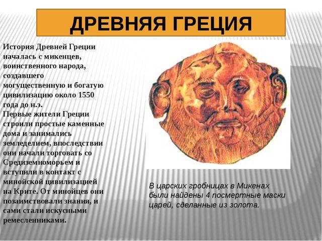 История Древней Греции началась с микенцев, воинственного народа, создавшего...