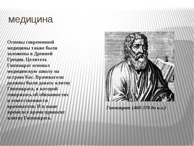 медицина Основы современной медицины также были заложены в Древней Греции. Це...