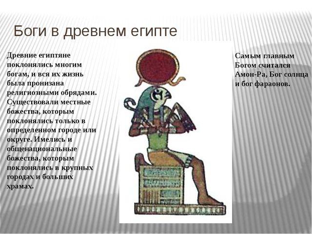 Боги в древнем египте Древние египтяне поклонялись многим богам, и вся их жиз...