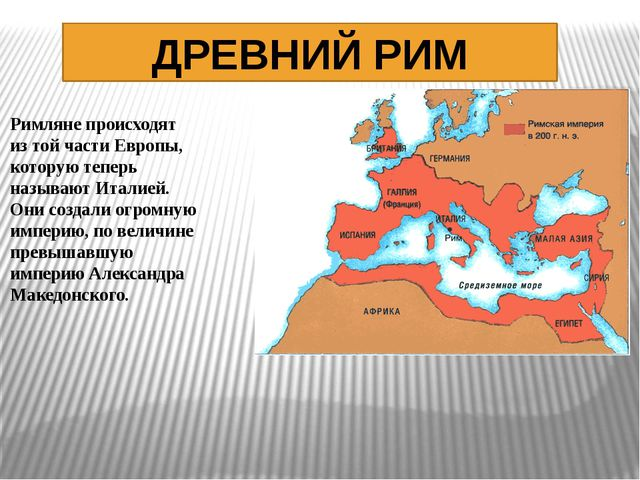 ДРЕВНИЙ РИМ Римляне происходят из той части Европы, которую теперь называют И...