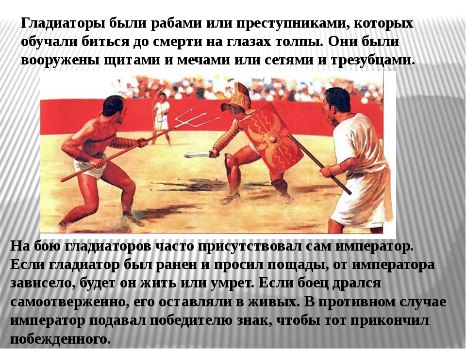 Гладиаторы были рабами или преступниками, которых обучали биться до смерти на...