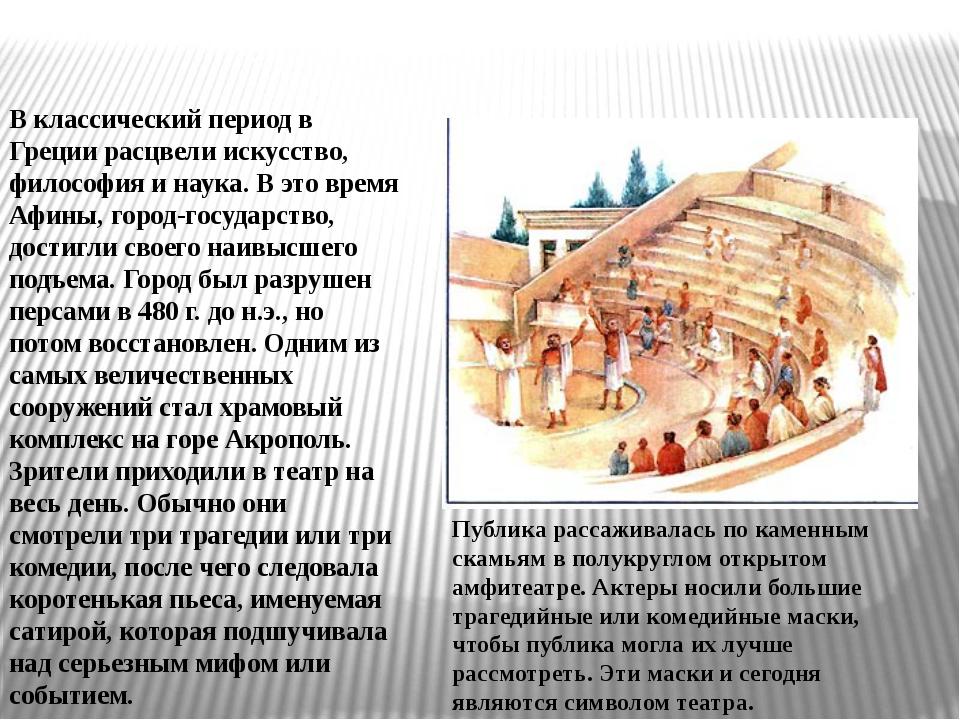 В классический период в Греции расцвели искусство, философия и наука. В это в...