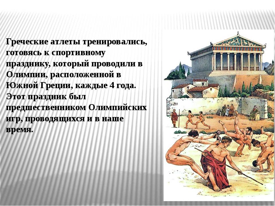 Греческие атлеты тренировались, готовясь к спортивному празднику, который про...