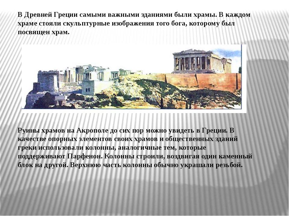 В Древней Греции самыми важными зданиями были храмы. В каждом храме стояли ск...