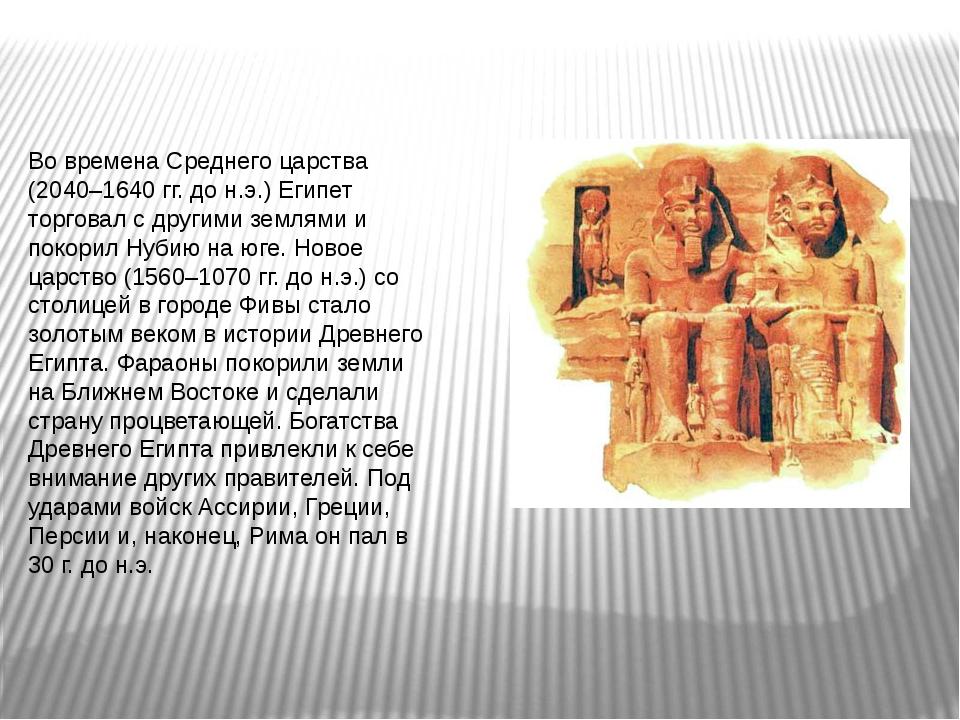 Во времена Среднего царства (2040–1640 гг. до н.э.) Египет торговал с другими...