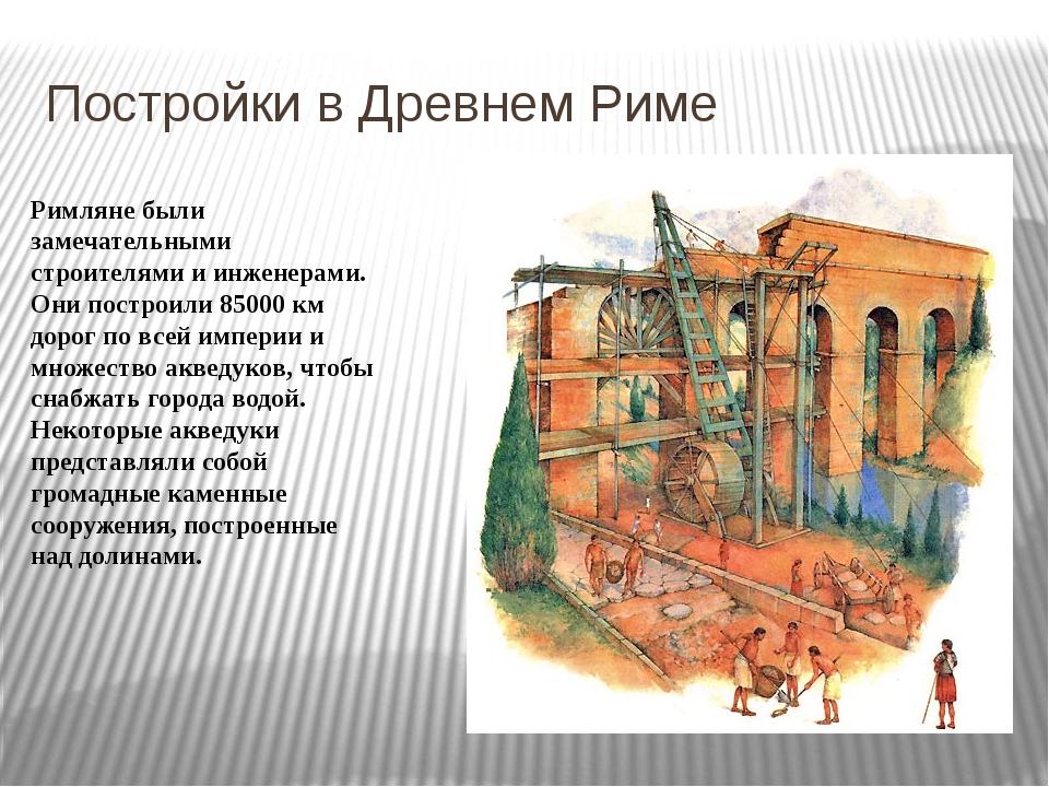 Постройки в Древнем Риме Римляне были замечательными строителями и инженерами...