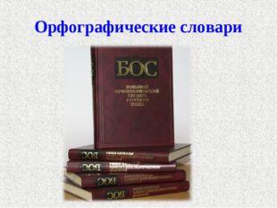Орфографические словари