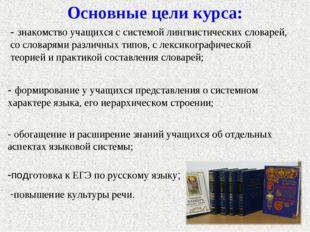 Основные цели курса: - знакомство учащихся с системой лингвистических словар
