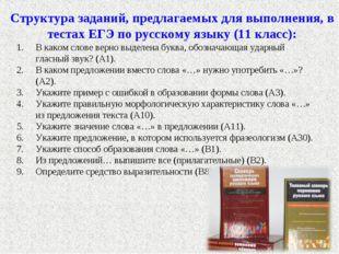 Структура заданий, предлагаемых для выполнения, в тестах ЕГЭ по русскому язык