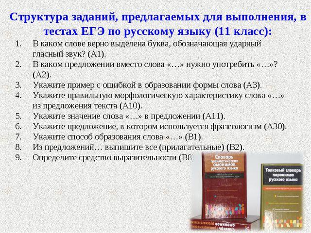 Структура заданий, предлагаемых для выполнения, в тестах ЕГЭ по русскому язык...