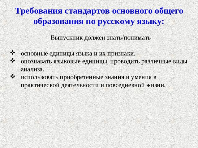Требования стандартов основного общего образования по русскому языку: Выпуск...