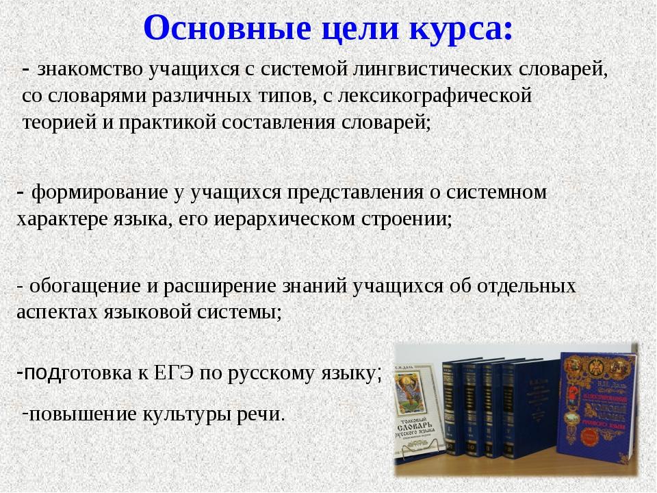 Основные цели курса: - знакомство учащихся с системой лингвистических словар...