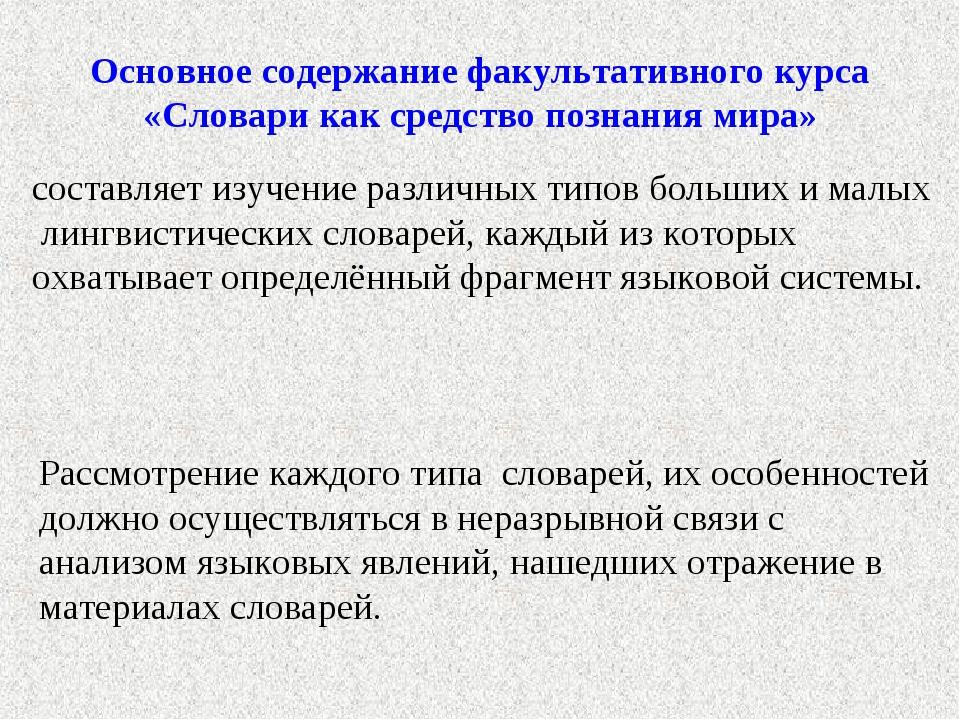 Основное содержание факультативного курса «Словари как средство познания мира...