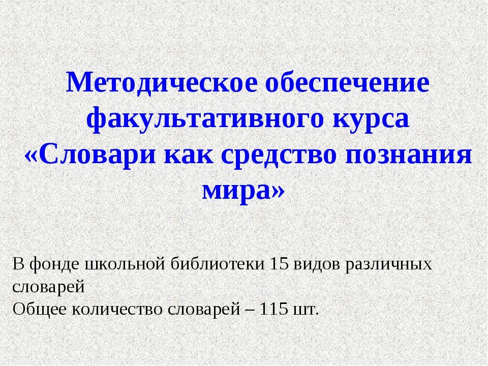 Методическое обеспечение факультативного курса «Словари как средство познания...