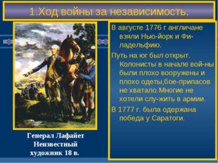 1.Ход войны за независимость. В августе 1776 г англичане взяли Нью-йорк и Фи-
