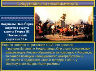 1.Ход войны за независимость. Европа заявила о признании США.Это сделали Фран