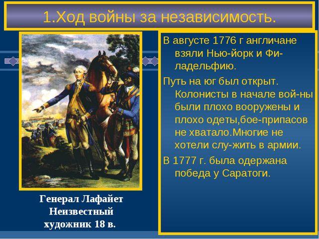 1.Ход войны за независимость. В августе 1776 г англичане взяли Нью-йорк и Фи-...