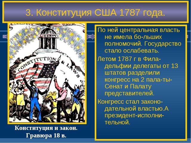 3. Конституция США 1787 года. По ней центральная власть не имела бо-льших пол...
