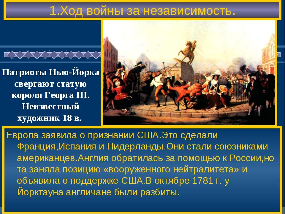 1.Ход войны за независимость. Европа заявила о признании США.Это сделали Фран...