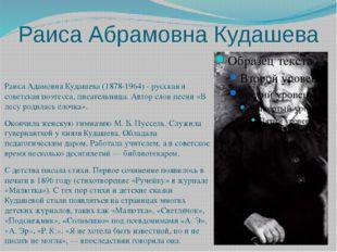 Раиса Абрамовна Кудашева Раиса Адамовна Кудашева (1878-1964) - русская и сове