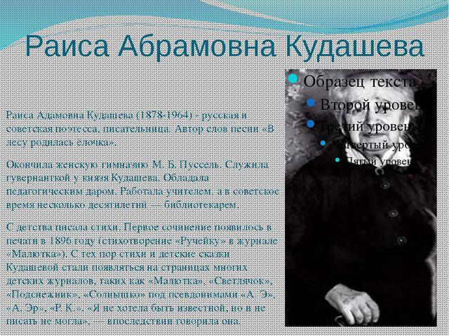 Раиса Абрамовна Кудашева Раиса Адамовна Кудашева (1878-1964) - русская и сове...