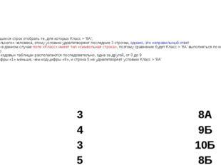 1) нужно из оставшихся строк отобрать те, для которых Класс > '8А'; на взгляд