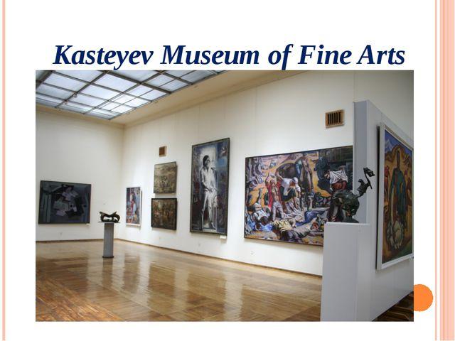 Kasteyev Museum of Fine Arts