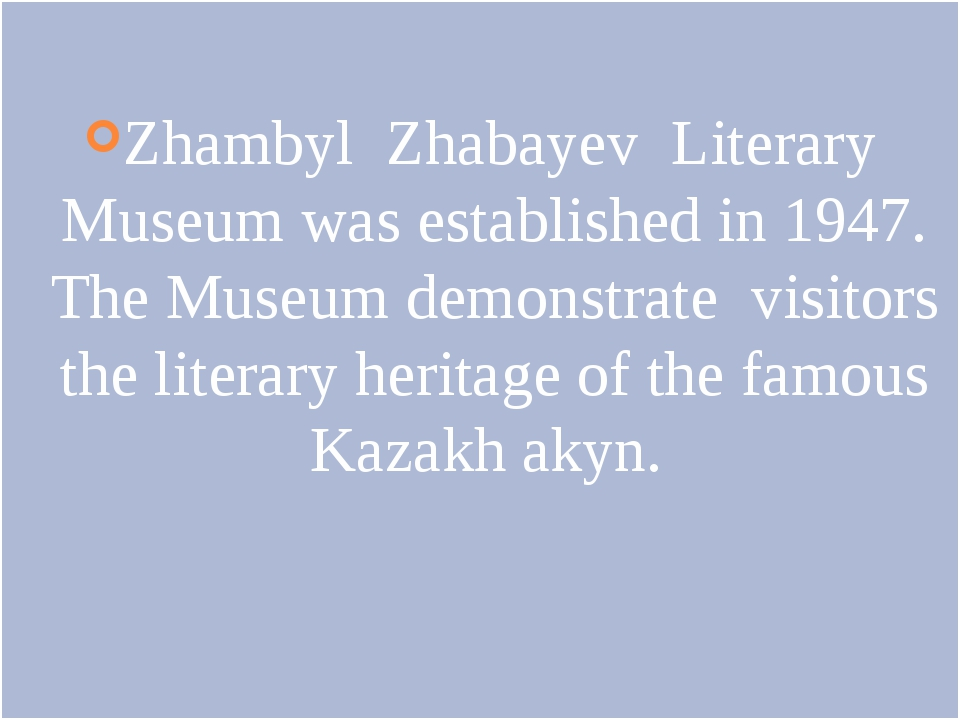 Zhambyl Zhabayev Literary Museum was established in 1947. The Museum demonst...