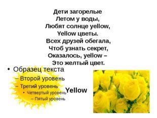 Дети загорелые Летом у воды, Любят солнце yellow, Yellow цветы. Всех друзей о