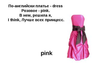 По-английски платье - dress Розовое - pink. В нем, решила я, I think, Лучше в