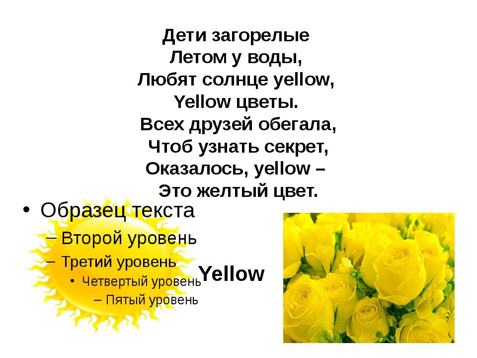 Дети загорелые Летом у воды, Любят солнце yellow, Yellow цветы. Всех друзей о...