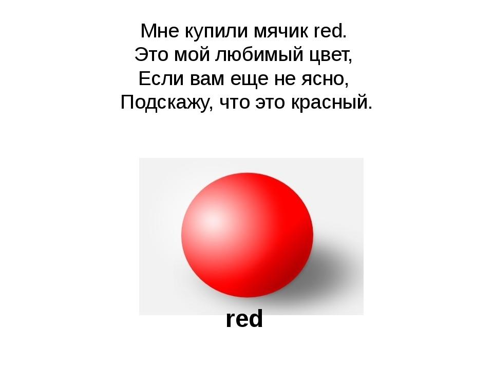 Мне купили мячик red. Это мой любимый цвет, Если вам еще не ясно, Подскажу, ч...