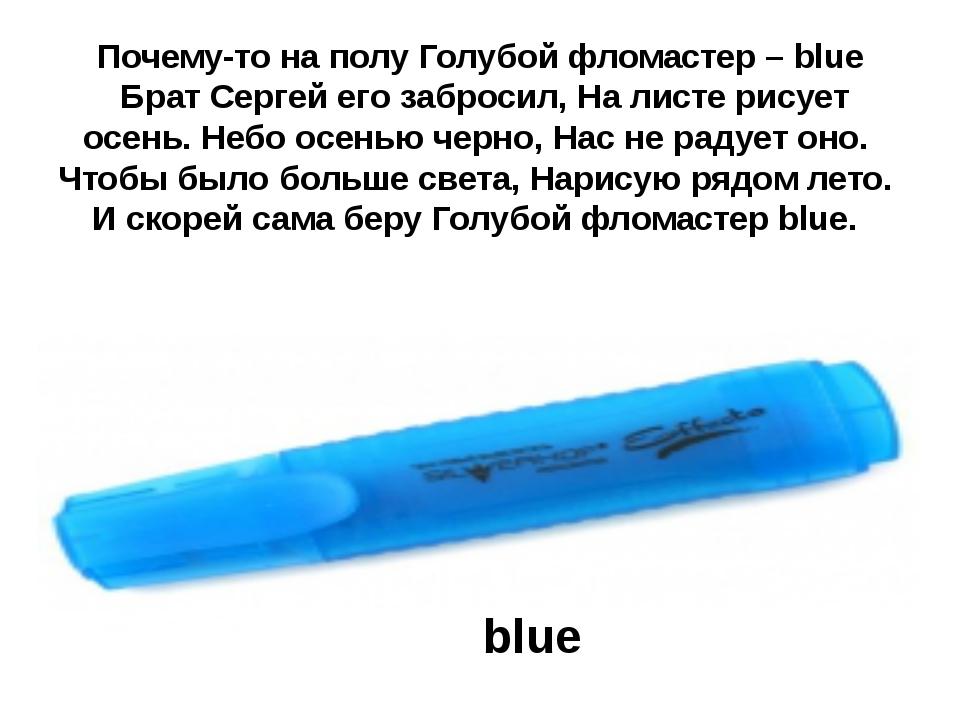 Почему-то на полу Голубой фломастер – blue Брат Сергей его забросил, На листе...