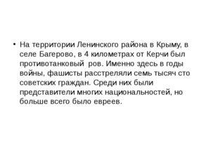 На территории Ленинского районав Крыму, в селеБагерово, в 4 километрах от К