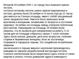 Вечером 28 ноября 1941 г. по городу был вывешен приказ гестапо, согласно кото