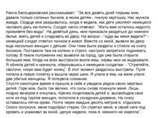"""Раиса Белоцерковская рассказывает: """"За все девять дней тюрьмы мне, давали то"""
