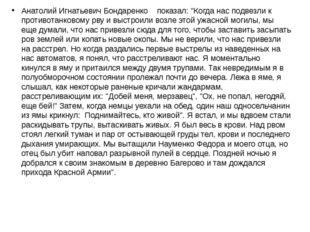 """Анатолий Игнатьевич Бондаренко показал: """"Когда нас подвезли к противотанковом"""