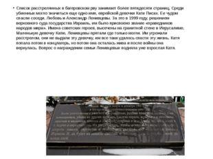 Список расстрелянных вбагеровском рвузанимает более пятидесяти страниц. Сре