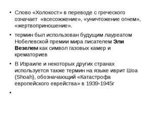 Слово «Холокост» в переводе с греческого означает «всесожжение», «уничтожение