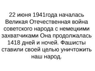 22 июня 1941года началась Великая Отечественная война советского народа с нем