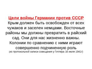 Цели войны Германии против СССР Крым должен быть освобожден от всех чужаков и