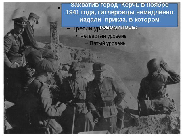 Захватив город Керчь в ноябре 1941 года, гитлеровцы немедленно издали приказ...
