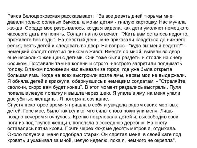 """Раиса Белоцерковская рассказывает: """"За все девять дней тюрьмы мне, давали то..."""