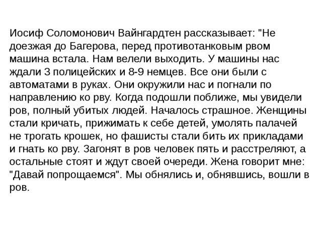 """Иосиф Соломонович Вайнгардтен рассказывает: """"Не доезжая до Багерова, перед пр..."""