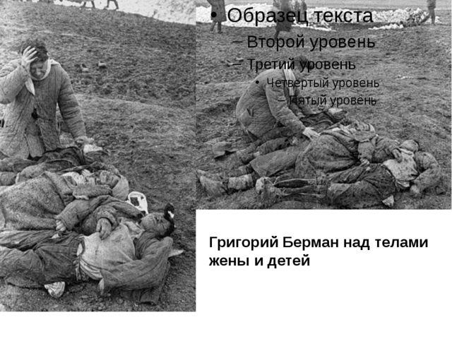 Григорий Берман над телами жены и детей