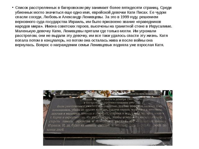 Список расстрелянных вбагеровском рвузанимает более пятидесяти страниц. Сре...